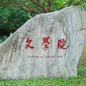 Picture - College of Liberal Arts